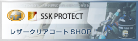 ssk protect leather_coart