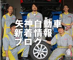 矢神自動車新着情報ブログ